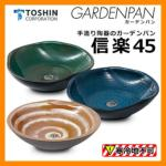 <br>ガーデンパン 水受け <br>GPS-45 <br>信楽45 <br>ガーデンパンのみ <br>TOSHIN トーシン 手洗い <br>送料無料