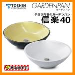 <br>ガーデンパン 水受け <br>GPS-40 <br>信楽40 <br>ガーデンパンのみ <br>TOSHIN トーシン 手洗い <br>送料無料
