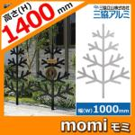 <br>アルミフェンス 境界 囲い <br>S.ボーダー momi モミ H1400タイプ 呼称:0710 <br>三協アルミ 固定支柱タイプ FMI <br>送料無料