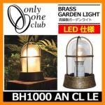 <br>ガーデンライト LED 照明 <br>真鍮製ガーデンライト BH1000 AN CL LE クリアーガラス LED仕様 古色 <br>GI1-700203 オンリーワンクラブ <br>マリンランプ LEDライト 外灯 屋外 門灯 <br>送料無料