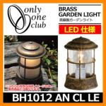 <br>ガーデンライト LED 照明 <br>真鍮製ガーデンライト BH1012 AN CL LE クリアーガラス LED仕様 古色 <br>GI1-700148 オンリーワンクラブ <br>マリンランプ LEDライト 外灯 屋外 門灯 <br>送料無料