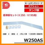 <br>タンク 給油タンク 関連商品 <br>タンク脚 標準脚セット(W250/W195用) W250AS <br>ダイケン ホームタンクシリーズ 専用オプション <br>送料無料