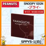 <br>表札 アクリル表札 <br>スヌーピー表札 プライ SPPYS-1 (白) W150×H150×D15mm <br>丸三タカギ PEANUTS <br>送料無料