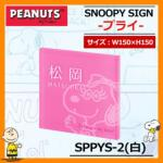 <br>表札 アクリル表札 <br>スヌーピー表札 プライ SPPYS-2 (白) W150×H150×D15mm <br>丸三タカギ PEANUTS <br>送料無料