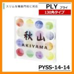 <br>表札 アクリル <br>PLY プライ 130角タイプ PYSS-14-14 W130×H130×D17mm <br>丸三タカギ 機能ポール 機能門柱 取付可能 <br>送料無料