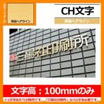 <br>表札 切り文字表札 <br>CH文字 真鍮ヘアライン 文字高:100mmのみ <br>丸三タカギ 看板 銘板 立体文字 真鍮表札 企業用 会社用 工業用 マンション用 商業用 業務用 屋号 家号 サイン ネームプレート <br>送料別