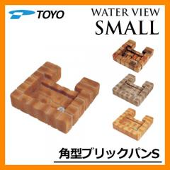 <br>ガーデンパン 水受け <br>ウォータービュースモール 角型ブリックパンS <br>TOYO 東洋工業 WATER VIEW SMALL <br>送料別