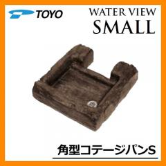 <br>ガーデンパン 水受け <br>ウォータービュースモール 角型コテージパンS <br>TOYO 東洋工業 WATER VIEW SMALL <br>送料別