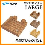 <br>ガーデンパン 水受け <br>ウォータービューラージ 角型ブリックパンL <br>TOYO 東洋工業 WATER VIEW LARGE <br>送料無料