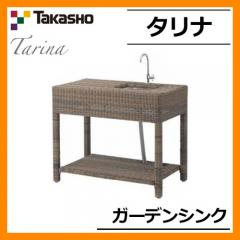 <br>ガーデンファニチャー ガーデンシンク <br>タリナ ガーデンシンク ZHE-13GSS 25234300 <br>TAKASHO タカショー 蛇口(給水口)付属 <br>送料無料