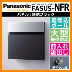 <br>郵便ポスト 郵便受け <br>フェイサスNFR 鋳鉄ブラック <br>Panasonic FASUS-NFR <br>壁埋め込み ポール建て<br>パナソニック <br>送料無料