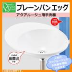 <br>水受け・手洗器 <br>アクアルージュ用手洗器 プレーンパン エッグ <br>オンリーワン TK3-E-WI <br>送料無料