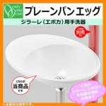 <br>水受け・手洗器 <br>ジラーレ(エポカ)用手洗器 プレーンパン エッグ <br>オンリーワン TK3-E-WH <br>送料無料