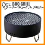 <br>バーベキューコンロ <br>バーベキューグリル リボルバー <br>オンリーワンクラブ BBQ GRILL 屋外用 グリル コンロ ONLY-G11-IT3-FIR00020S <br>送料無料