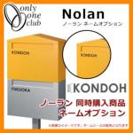 <br>ポスト関連商品 <br>ノーラン オプション ネームオプションのみ <br>オンリーワンクラブ ONLY ONE <br>送料別