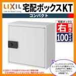 <br>郵便ポスト 宅配ボックス <br>LIXIL 宅配ボックスKT コンパクト 8KCD01 HH <br>右開き カラー:ホワイト <br>受注生産 送料無料