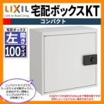 <br>郵便ポスト 宅配ボックス <br>LIXIL 宅配ボックスKT コンパクト 8KCD03 HH <br>左開き カラー:ホワイト <br>受注生産 送料無料