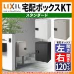 <br>郵便ポスト 宅配ボックス <br>LIXIL 宅配ボックスKT スタンダード 8KCD0▲ □□ <br>開き方向 <br>受注生産 送料無料