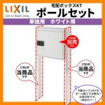 <br>郵便ポスト 宅配ボックス 関連商品 <br>LIXIL 宅配ボックスKT ポールセット <br>単独用 ホワイト 8KCD07 HH <br>受注生産 送料無料