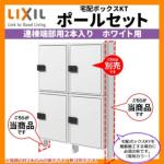 <br>郵便ポスト 宅配ボックス 関連商品 <br>LIXIL 宅配ボックスKT ポールセット <br>連棟端部用(2本入り) ホワイト 8KCD08 HH <br>受注生産 送料無料