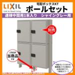<br>郵便ポスト 宅配ボックス 関連商品 <br>LIXIL 宅配ボックスKT ポールセット <br>連棟中間用(1本入り) シャイングレー 8KCD09 SC <br>受注生産 送料無料
