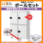 <br>郵便ポスト 宅配ボックス 関連商品 <br>LIXIL 宅配ボックスKT ポールセット <br>連棟中間用(1本入り) ホワイト 8KCD09 HH <br>受注生産 送料無料