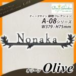 <br>ディーズガーデン 表札 アイアン表札<br>ディーズサイン 鋳物コレクション A-08 Olive オリーブ <br>DHA8A <br>送料無料