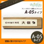 <br>ディーズガーデン 表札 アイアン表札<br>ディーズサイン 鋳物コレクション A-05 <br>DHA05 <br>送料無料