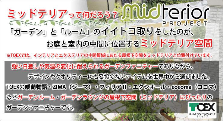 ミッドテリアってなんだろう? 「ガーデン」と「ルーム」のイイトコ取りをしたのが、お庭と室内の中間に位置するミッドテリア空間です!