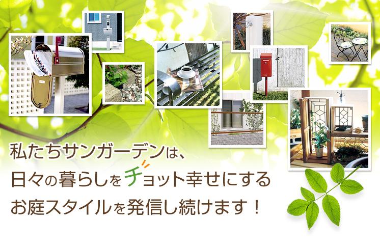 私たちサンガーデンは、日々の暮らしをチョット幸せにするお庭スタイルを発信し続けます!