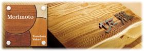 木製表札(天然木)
