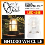 <br>ガーデンライト LED 照明 <br>真鍮製ガーデンライト BH1000 WH CL LE クリアーガラス LED仕様 白塗装 <br>GI1-700205 オンリーワンクラブ <br>マリンランプ LEDライト 外灯 屋外 門灯 <br>送料無料